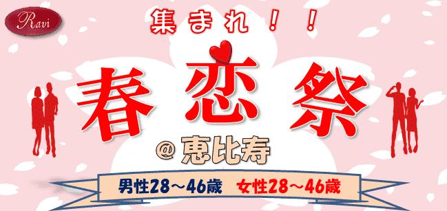 春恋祭@恵比寿