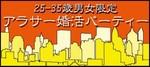 【新宿の婚活パーティー・お見合いパーティー】株式会社GiveGrow主催 2018年3月17日