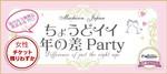【丸の内の恋活パーティー】街コンジャパン主催 2018年2月23日