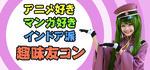【新宿の婚活パーティー・お見合いパーティー】株式会社GiveGrow主催 2018年3月21日
