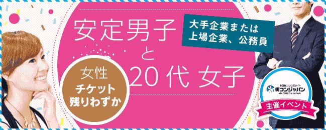 【関内・桜木町・みなとみらいの恋活パーティー】街コンジャパン主催 2018年2月23日