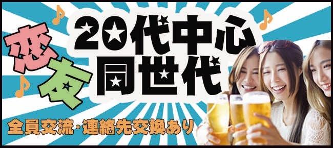 3/25(日)新宿《20代中心》 合コンSTYLEで出逢える!★全員交流!連絡先交換あり♪婚活パーティー