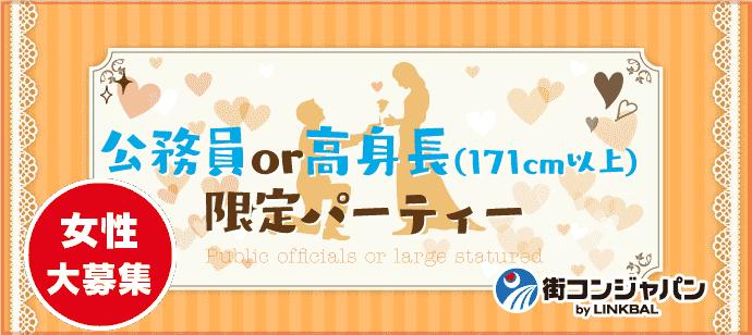 【東京都丸の内の恋活パーティー】街コンジャパン主催 2018年2月16日