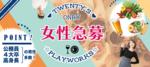 【津のプチ街コン】名古屋東海街コン主催 2018年3月10日