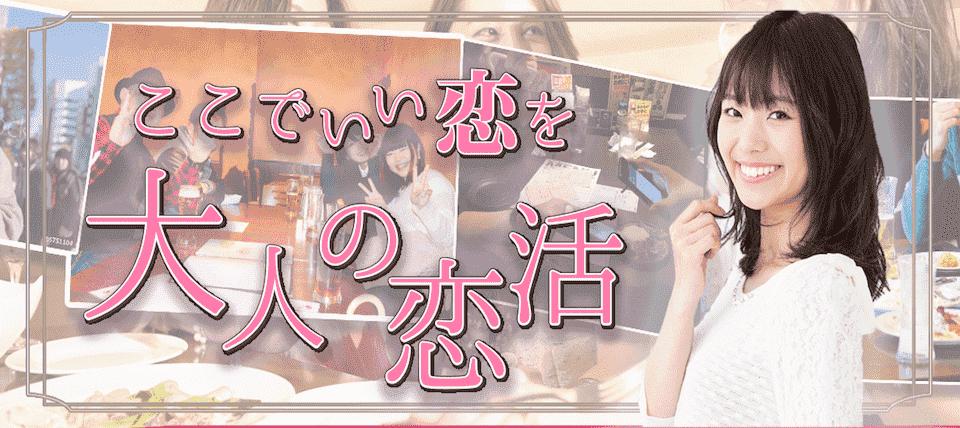 【弘前のプチ街コン】名古屋東海街コン主催 2018年3月10日