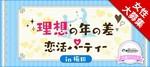 【梅田の恋活パーティー】街コンジャパン主催 2018年3月17日