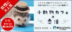 【難波の恋活パーティー】街コンジャパン主催 2018年3月18日