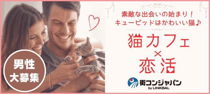 【心斎橋の恋活パーティー】街コンジャパン主催 2018年3月18日