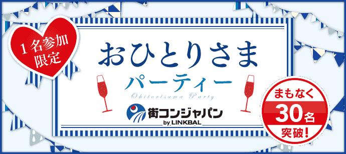 【銀座の恋活パーティー】街コンジャパン主催 2018年2月15日