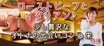 【栄のプチ街コン】ICHIGO ICHIE Club/イチゴイチエクラブ主催 2018年3月24日