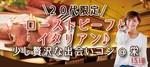 【栄のプチ街コン】ICHIGO ICHIE Club/イチゴイチエクラブ主催 2018年3月17日