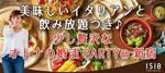 【新宿の婚活パーティー・お見合いパーティー】ICHIGO ICHIE Club/イチゴイチエクラブ主催 2018年3月11日