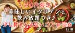 【渋谷の婚活パーティー・お見合いパーティー】ICHIGO ICHIE Club/イチゴイチエクラブ主催 2018年3月18日