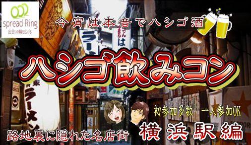 【横浜駅周辺のプチ街コン】エグジット株式会社主催 2018年3月4日