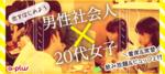 【新宿の婚活パーティー・お見合いパーティー】街コンの王様主催 2018年3月28日