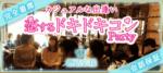 【名駅の婚活パーティー・お見合いパーティー】街コンの王様主催 2018年3月17日