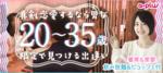 【新宿のプチ街コン】街コンの王様主催 2018年3月23日