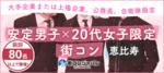 【恵比寿の街コン】街コンジャパン主催 2018年3月24日