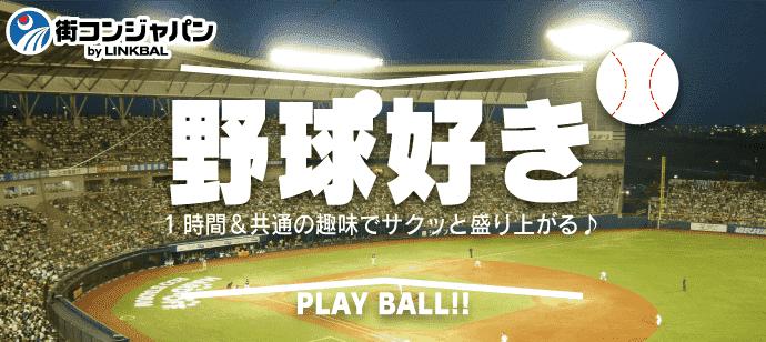 まもなくシーズンスタート!野球好き大集合!