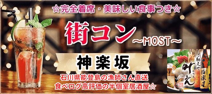 【神楽坂のプチ街コン】MORE街コン実行委員会主催 2018年3月17日