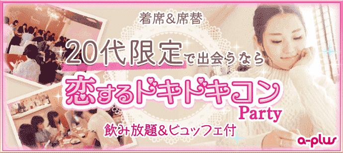 【天神の婚活パーティー・お見合いパーティー】街コンの王様主催 2018年3月24日