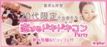 【渋谷の婚活パーティー・お見合いパーティー】街コンの王様主催 2018年3月4日