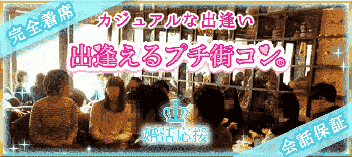 【鹿児島のプチ街コン】街コンの王様主催 2018年3月25日