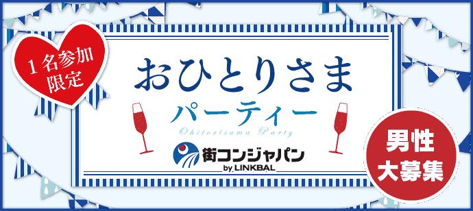 【銀座の恋活パーティー】街コンジャパン主催 2018年2月23日