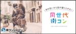 【大分のプチ街コン】街コンジャパン主催 2018年3月25日