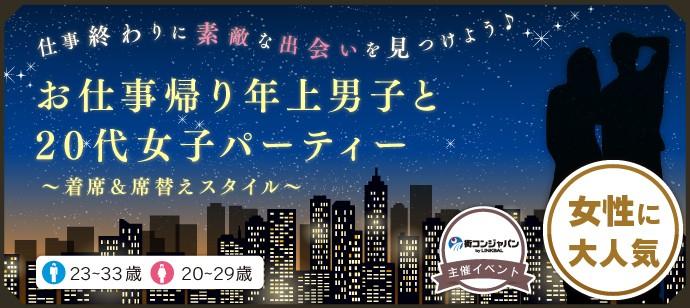 【天神のプチ街コン】街コンジャパン主催 2018年3月30日