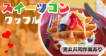 【名古屋市内その他の恋活パーティー】未来デザイン主催 2018年3月24日