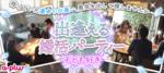 【栄の婚活パーティー・お見合いパーティー】街コンの王様主催 2018年3月17日