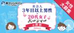 【渋谷の恋活パーティー】街コンジャパン主催 2018年3月3日