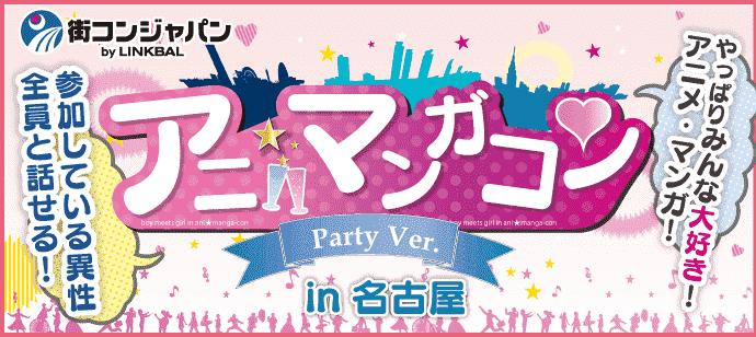 【名駅の恋活パーティー】街コンジャパン主催 2018年3月11日