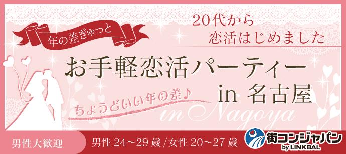 【名駅の恋活パーティー】街コンジャパン主催 2018年3月18日