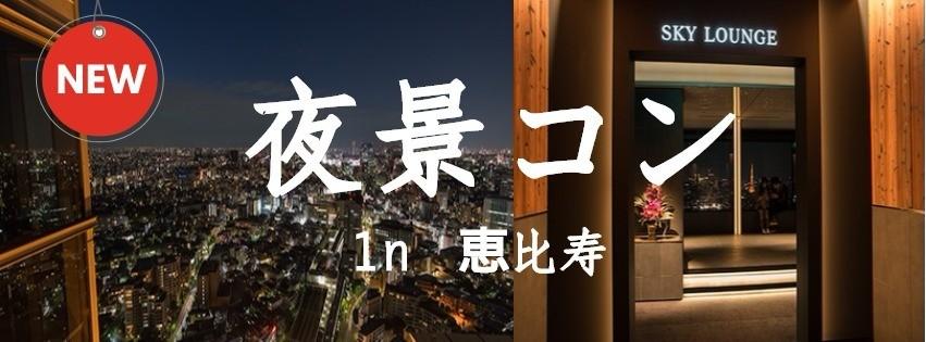 【恵比寿のプチ街コン】GOKUフェスジャパン主催 2018年2月20日