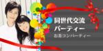 【本町の恋活パーティー】オリジナルフィールド主催 2018年3月3日