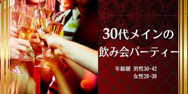 3/25(日)名古屋お茶コンパーティー「年齢層限定企画!30代男女メイン&着席スタイル飲み会パーティー」