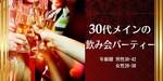 【栄のプチ街コン】オリジナルフィールド主催 2018年3月25日