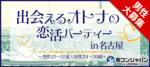 【名駅の恋活パーティー】街コンジャパン主催 2018年3月17日