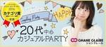 【新宿の婚活パーティー・お見合いパーティー】シャンクレール主催 2018年4月20日