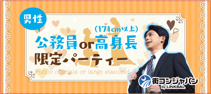 公務員or高身長男子(171㎝以上)×20代女子コン