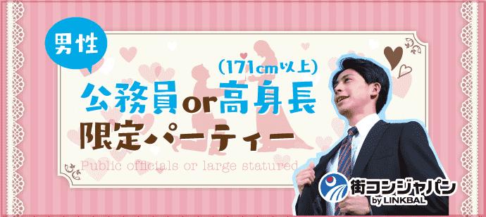 公務員or高身長男子(171㎝以上)×20代女子☆