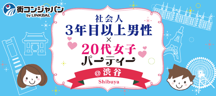 【東京都渋谷の恋活パーティー】街コンジャパン主催 2018年3月17日