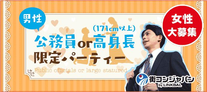 【渋谷の恋活パーティー】街コンジャパン主催 2018年3月21日