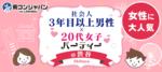 【渋谷の恋活パーティー】街コンジャパン主催 2018年3月24日