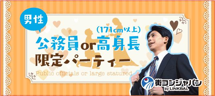 公務員or高身長男子(171㎝以上)×20代女子限定!!