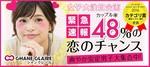 【梅田の婚活パーティー・お見合いパーティー】シャンクレール主催 2018年4月23日