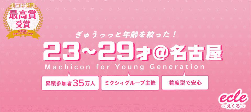 【名駅の街コン】えくる主催 2018年3月3日
