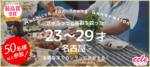 【名駅の街コン】えくる主催 2018年3月31日